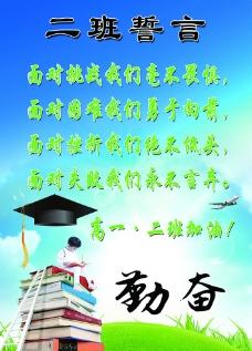 学生誓言图片