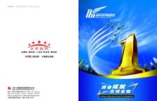 电动车画册封面设计图片