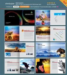 广告公司画册 传媒画册
