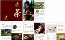 茶价格单图片