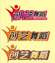 创艺舞蹈logo设计图片