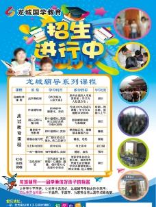 龙城宝宝招生进行中宣传广告模版图片