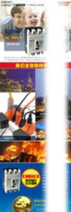 电工电气产品德明淘宝详情页图片