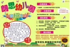 幼儿园开学广告宣传单彩页图片