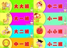 幼儿园教室牌图片