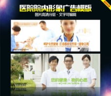 医院形象广告 医院文化图片