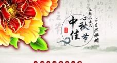 中秋佳节海报牡丹书法图片