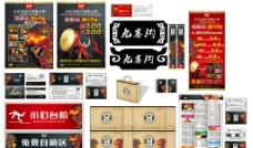 火锅店广告图片