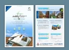 地产单页图片