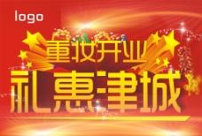 礼惠津城图片