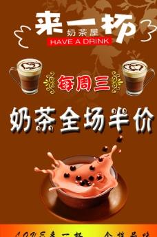 来一杯 奶茶 展板图片