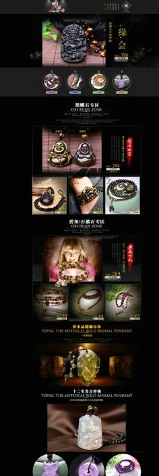 淘宝水晶石装修设计图片