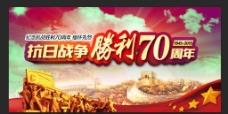 抗日战争胜利70周年纪念展板图片