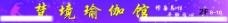 梵境瑜伽馆梯步图片
