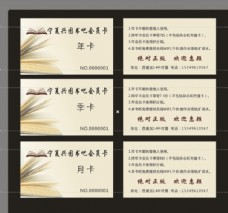 图书馆会员卡图片