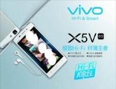 步步高VIVO X5V图片