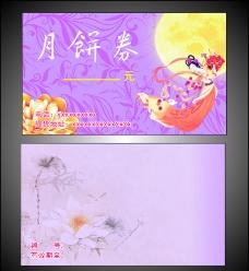 月饼券图片
