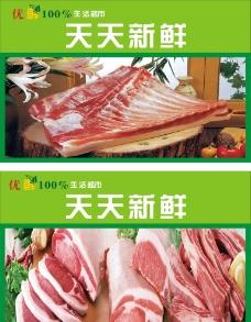 猪肉海报图片