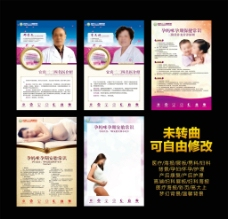 医疗妇科海报排版设计图片