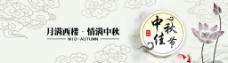 中秋佳节海报设计图片