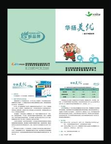 生物制药两折页图片