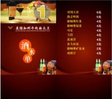 志瑞祥酒水单图片