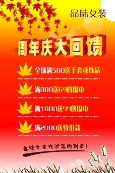 秋季服装促销海报图片