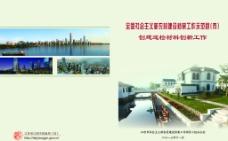 新农村建设申报材料图片