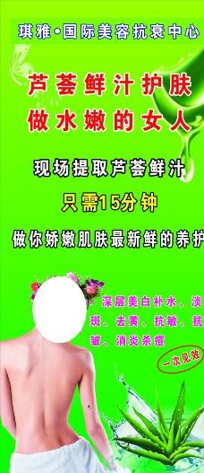 芦荟鲜汁图片