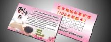 粉色美容养生卡图片