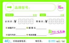 中国移动价格标签图片