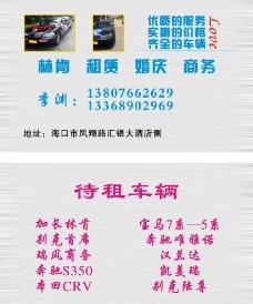 租车名片图片