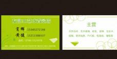 环保名片名片模板图片