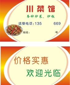 川菜馆名片图片