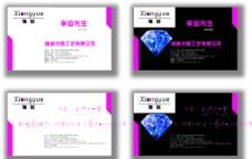 珠宝系列名片图片