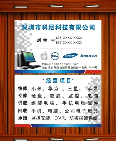 手机电脑维修名片图片