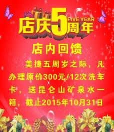 店庆5周年图片