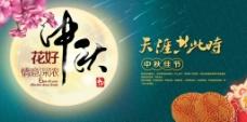 中秋佳节宣传海报图片
