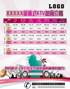 KTV价格表图片