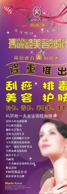 美容沙龙宣传海报图片