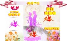 婚宴海报图片