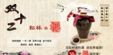 双十二酒业活动海报宣传图片
