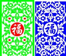 福字窗花图片
