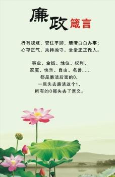 廉政宣传海报图片