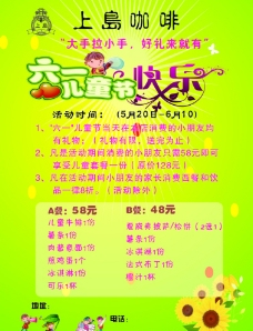 上岛咖啡儿童节DM图片