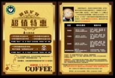 咖啡 宣传页图片