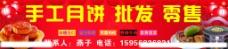中秋节广告图片