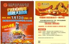 中国银行 渝农商村银行图片