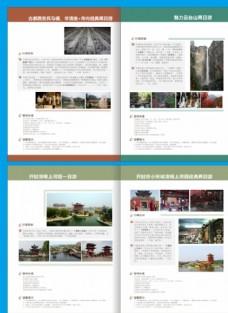 旅游单页图片