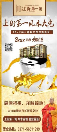 地产x展架 房地产展架图片